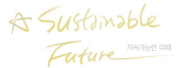 A Sustainable Future. 지속가능한 미래.