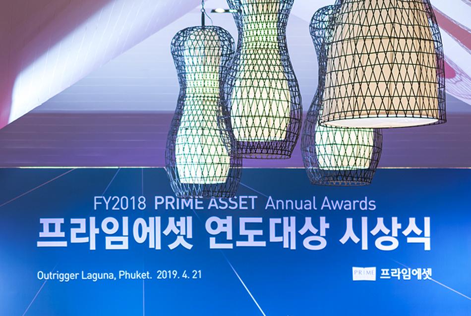 [FY'18 연도대상] 수상자들이 피운 축제의 꽃, 시상식